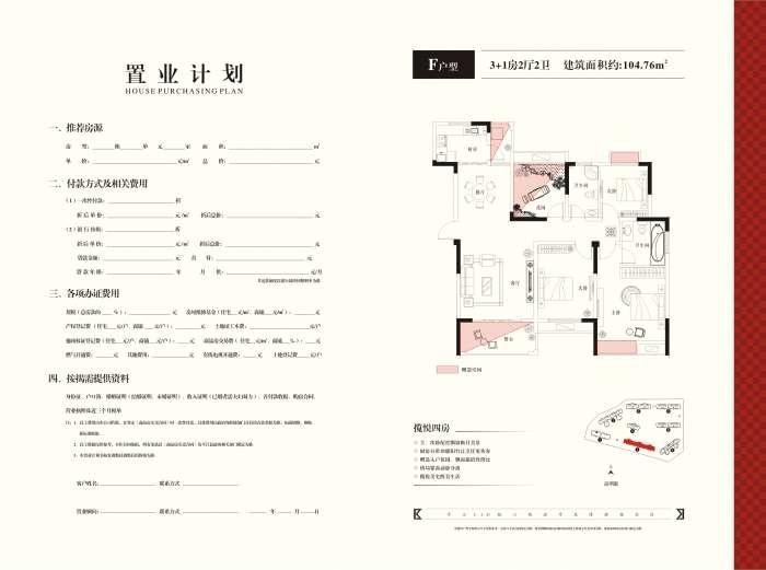 平江凯旋·世纪城效果图,凯旋·世纪城户型图,凯旋